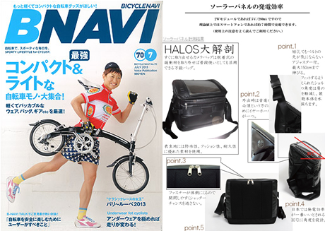 BicycleNavi No.70 2013年7月号